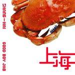 Vol.57 – Good Boy Jab ニューアルバム「上海」発売記念全曲レビュースペシャル
