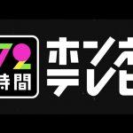 Vol.68 – 全く観ていないハヤティがホンネテレビについて語るスペシャル